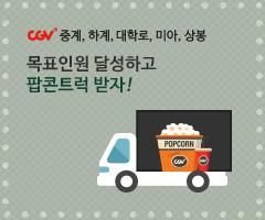 CGV극장별+[CGV중계,하계,대학로,미아,상봉] 모두의 학교 목표인원 달성하고 팝콘트럭 받자!